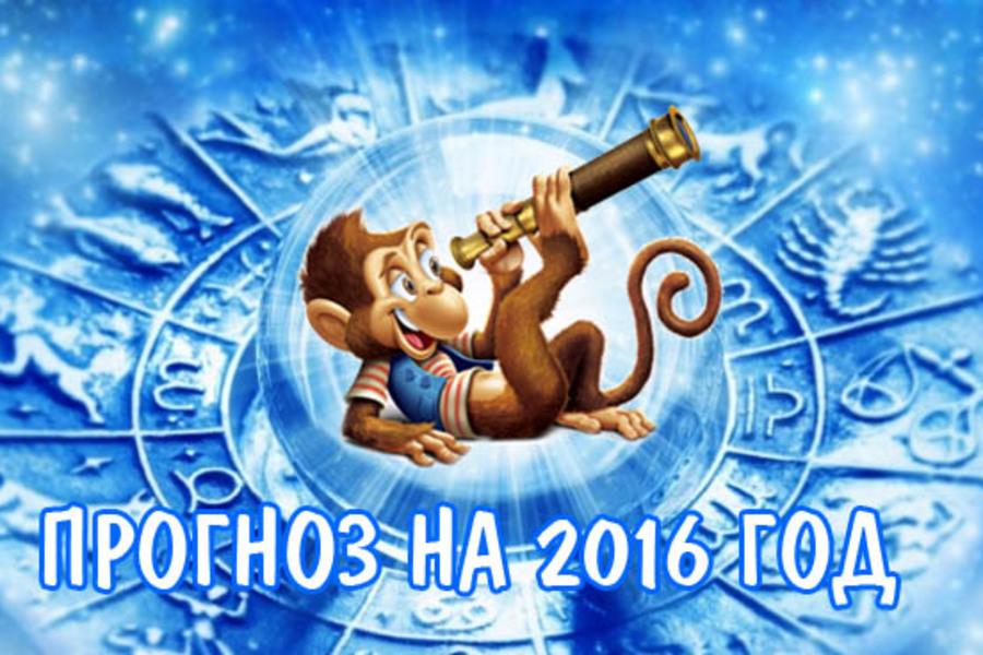 гороскоп по знаком зодиака годам