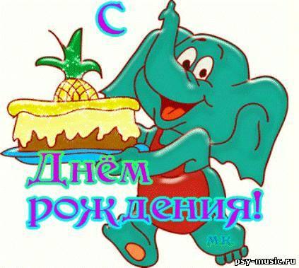 Анимация поздравление с днем рождения ребенка